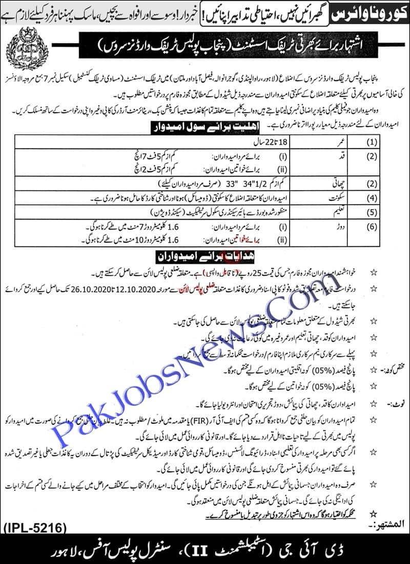 Traffic Warden Jobs 2020 Traffic Assistant in Punjab Police Department